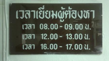 polica tailandesa comisaria horarios visita bangkok tailandia