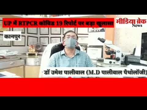 """RTPCR कोविड जांच पर अब तक का सबसे बड़ा खुलासा"""" (कानपुर)*"""