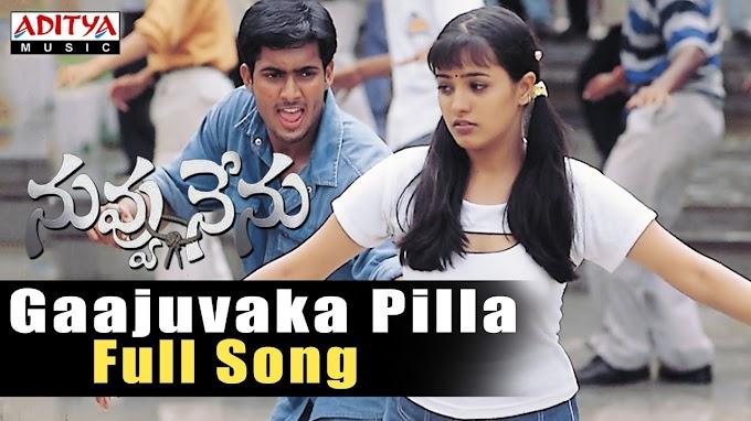 Gaajuvaka Pilla Song Lyrics in Telugu | Nuvvu Nenu | Uday Kiran, Anitha