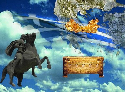 Ντροπή να μας την φέρει το ασήμαντο Σκοπιανό προτεκτοράτο!