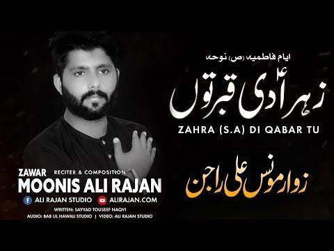 Zahra s.a Di Qabar Toon | Zawar Moonis Ali Rajan | New Noha Ayam e Fatmi...