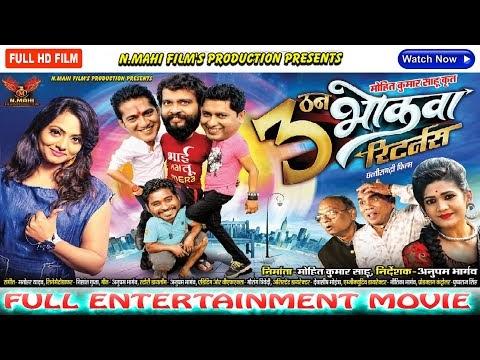 3 Than Bhokwa Returns chhattisgarhi film | Comedy