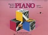ベーシックス ピアノ(ピアノのおけいこ) プリマー WP200J