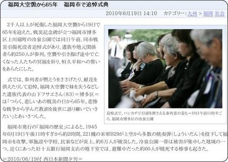 http://www.nishinippon.co.jp/nnp/item/179283