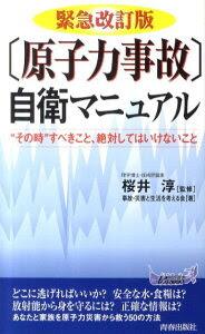 「原子力事故」自衛マニュアル緊急改訂版