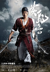 黃飛鴻之英雄有夢(Rise of the Legend)poster