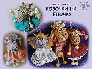 Мастер-класс «Козочки на елочку»: вязание новогодних игрушек | Ярмарка Мастеров - ручная работа, handmade