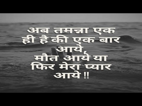 Latest Heart Touching Shayari Video In Hindi 2017