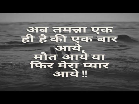 Latest Heart Touching Shayari Video In Hindi 2017