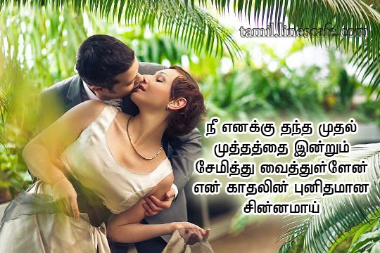 Husband And Wife Fighting Tamil Quotes Images Rainy Weather