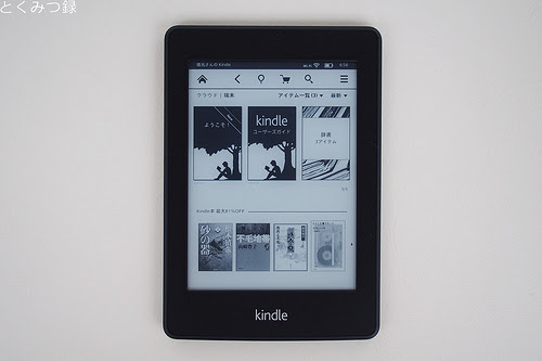 Kindle Paperwhite(Wi-Fi)