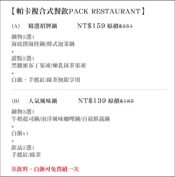 吃到飽/火鍋//牛奶/西餐/中餐/燴飯/晚餐/午餐
