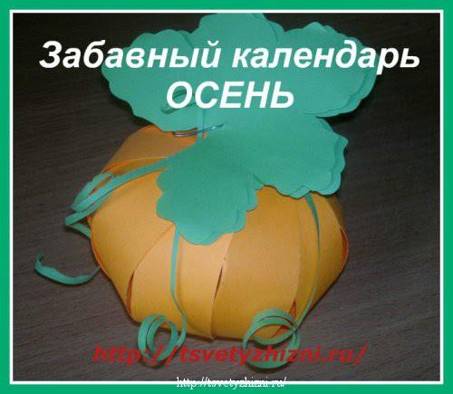 http://tsvetyzhizni.ru/maminy-posidelki/konkursy/galereya-zabavnyj-kalendar-osen.html