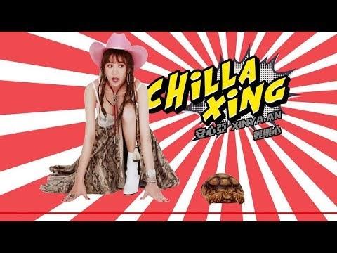 Chinese Pinyin Lyrics: Qing Le Xin - Amber An Xin Ya (輕樂心 - 安心亞)
