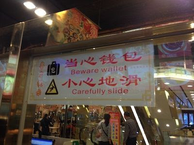 Carefully Slide—Engrish photo 2013-10-27151826_zpsa7958f45.jpg