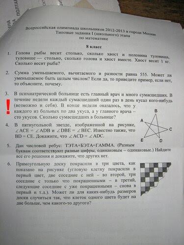 Задачи по математике