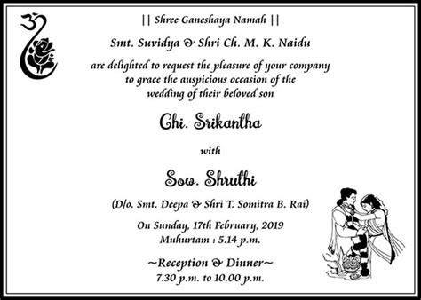 South Indian Wedding Invitation Wordings   South Indian