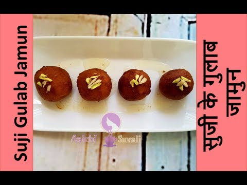 रव्याचे गुलाब जामुन / Semolina-Suji Gulab Jamun / सुजी के गुलाब जामुन