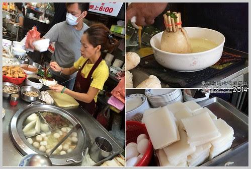 王記菜頭粿糯米腸03