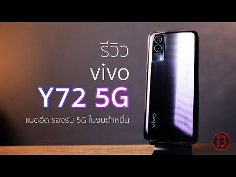 รีวิว Vivo Y72 5G สมาร์ทโฟน 5G งบต่ำหมื่น จอสวย แบตอึด