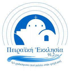 Αποτέλεσμα εικόνας για Πειραϊκή Εκκλησία
