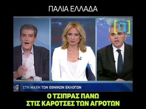 Γιαννούλης: «Παλιά Ελλάδα» Ο Τσίπρας πάνω στις καρότσες των αγροτών
