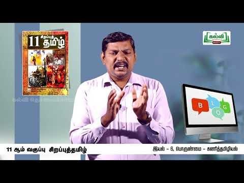 11th Tamill இயல் 6  பொருண்மை கணித்தமிழியல்  இணைய ஊடகம் உருவாக்கமும் பயன்பாடும் Kalvi TV