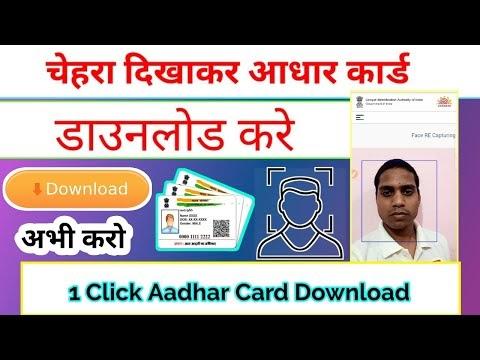 How to download face aadhar card Download #Aadhar uidai