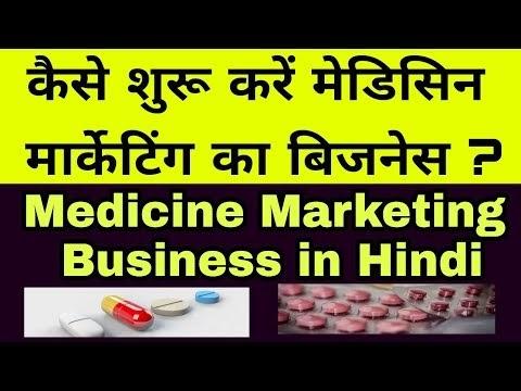 कैसे शुरू करें मेडिसिन मार्केटिंग का बिजनेस ? Medicine Marketing Business in Hindi