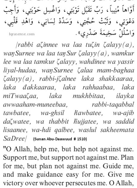 ISLAM: Dua for Guidance, help, support and obedience of