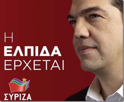 tsipras elpida