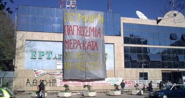 Διεθνής μέρα αντιφασιστικής και αντιρατσιστικής δράσης