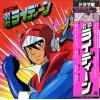 SOUNDTRACK - brave raideen / drama hen