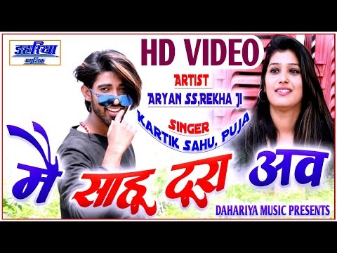 Main Sahu Tura Aao - मै साहू टूरा अव - CG Full HD Video Song - Aryan Rekha - Dahariya Music |