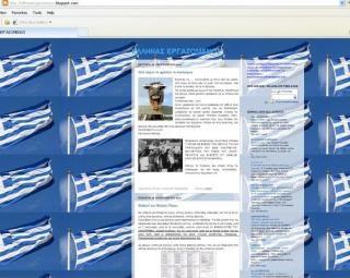 """Τα ΠΑΣΟΚΕΜΟΝ έκλεισαν το blog """"Έλληνας εργαζ όμενος"""""""