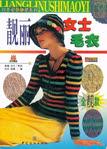 Превью Bianzhi Liangli Nushi Maoyi-2002 (352x490, 237Kb)