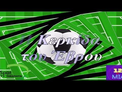 Αθλητική εκπομπή από tvthrakiotis και dodekamemia - Γκολ από την 12η αγωνιστική