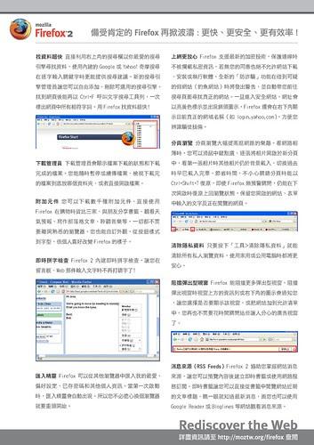 Firefox 2 要點概覽精簡版 反面