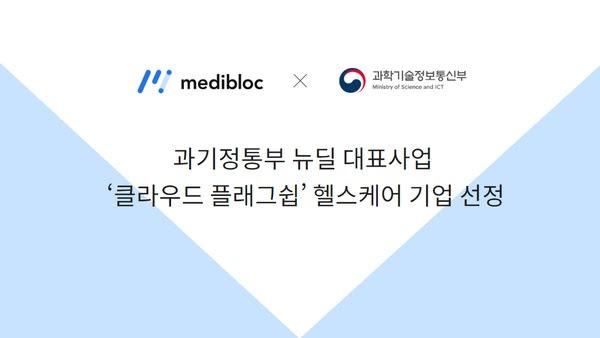 과기정통부, '클라우드 플래그십' 사업자로 메디블록 선정 - TVCC
