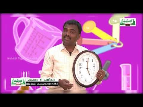 6th Maths Bridge Course முகத்தல் அளவுகள் - எண் அமைப்புகள் நாள் 5&6 Kalvi TV