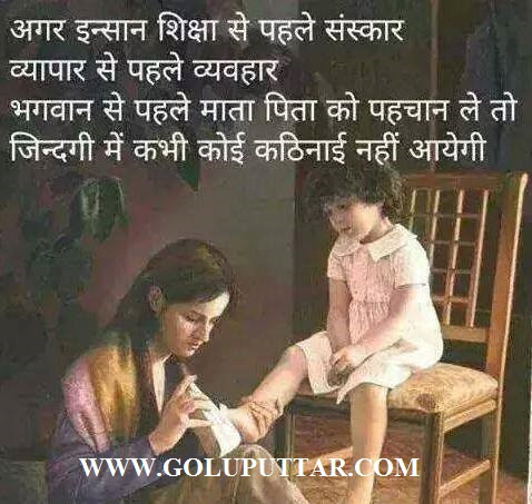 Best Hindi Jokes About Parents Complicated Parents Photos And