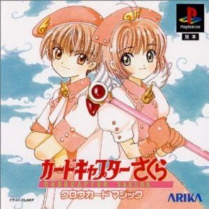 Les Jeux Vidéo Card Captor Sakura Sur Playstation Le Blog