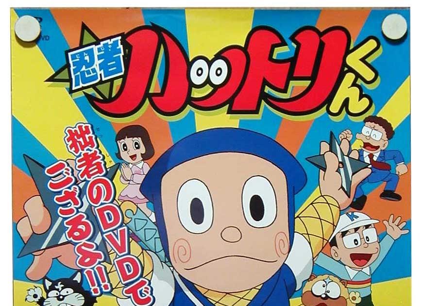 Top Image S Collections Ninja Hattori