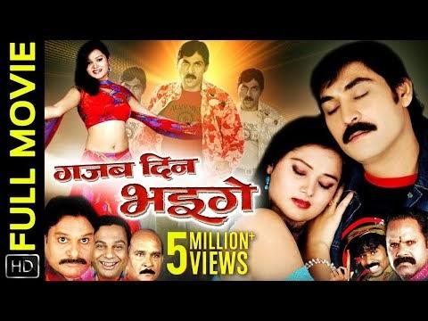 गजब दिन भइगे - Gajab Din Bhaige   CG Film   Full Movie   Prakash Awasthi
