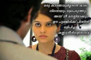 Malayalam Sad Love Quotes Share On Fb Facebook Image Share