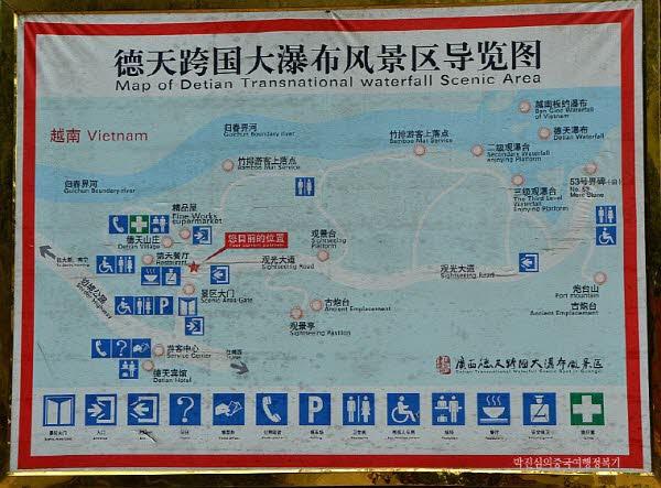 덕천폭포에 도착했고, 여행 전 지도를 살펴본다. 지도에는 베트남이 표시되어 있다.