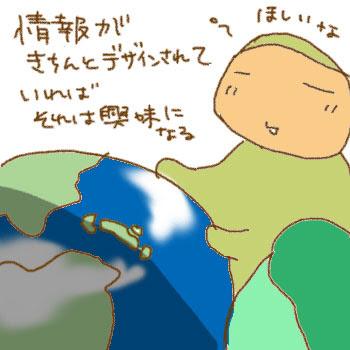 140909触れる地球.jpg