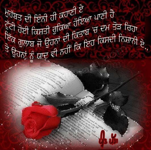 Romantic SMS in Urdu for Husband for Boyfriend Hindi for