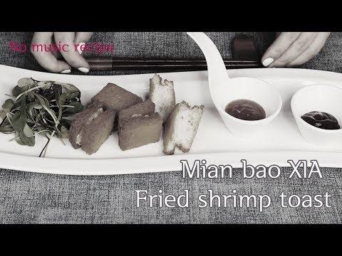 White Noise Fried Shrimp Toast 바삭한 빵과 고소한 새우의 멘보샤 Mian Bao Xia 蝦多士 セウト