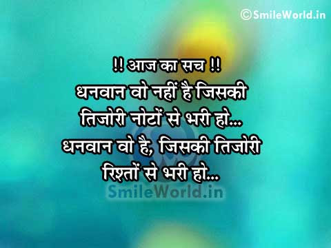 Best Relationship Rishte Quotes In Hindi For Facebook Status
